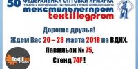Приглашение на ТЕКСТИЛЬЛЕГПРОМ 20 - 23 марта 2018 года