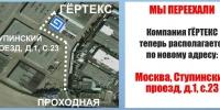 Компания ГЁРТЕКС на новом месте