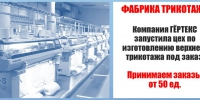 Фабрика трикотажа ГЁРТЕКС