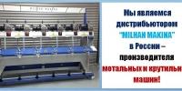 Продажа мотальных и крутильных машин MILHAN MAKINA