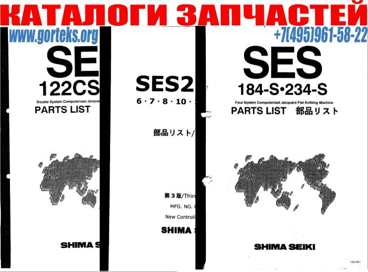 Shima seiki инструкция